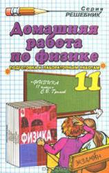 ГДЗ по физике для 11 класса к «Физика: Оптика. Тепловые явления. Строение и свойства вещества: Учебник для 11 класса общеобразовательных учреждений, Громов, Шаронова, 2002»
