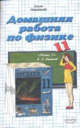 ГДЗ по физике для 11 класса к «Физика. 11 класс: Учебник для общеобразовательных учебных заведений, Касьянов В.А., 2002»