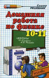ГДЗ по физике для 10-11 классов к «Физика. Задачник. 10-11 класс, Рымкевич А.П., 2006»