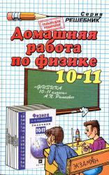 ГДЗ по физике для 10-11 классов 2012 к «Физика. Задачник. 10-11 класс. Пособие для общеобразовательных учреждений, Рымкевич А.П., 2011»