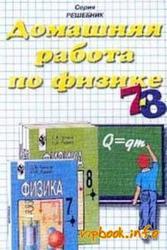 ГДЗ по физике для 7-8 классов к «Учебник. Физика. 7-й и 8-й классы, Громов С.В., Родина Н.А., 2000»
