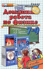 ГДЗ по физике для 9 класса 2012 к «Физика. 9 класс: учебник для общеобразовательных учреждений, Перышкин А.В., Гутник Е.М., 2010»