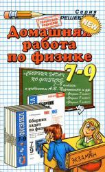 ГДЗ по физике для 7-9 классов 2011 к «Сборник задач по физике: 7-9 класс: к учебникам Перышкина «Физика. 7 класс», «Физика. 8 класс», «Физика. 9 класс