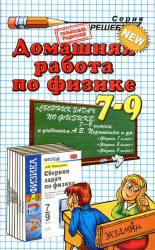 ГДЗ по физике для 7-9 классов 2013 к «Сборник задач по физике: 7-9 классы: к учебникам Перышкина «Физика. 7 класс», «Физика. 8 класс», «Физика. 9 клас