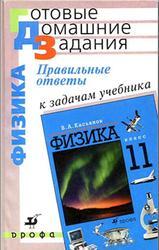 ГДЗ по физике, 11 класс, Касьянов В.А., Атаманская М.С., Богатин А.С., 2006, к учебнику по физике за 11 класс, Касьянов В.А.