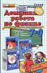 Домашняя работа по физике, 7-9 класс, Тихонин Ф.Ф., Шабунин С.А., 2012, к учебнику по физике за 7-9 класс, Перышкин А.В., 2010