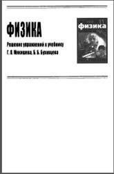 ГДЗ по физике, 11 класс, 2015, к учебнику по физике за 11 класс, Мякишев Г.Я., Буховцев Б.Б.