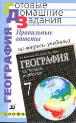 ГДЗ по географии, 7 класс, Сиротин В.И., 2009, к учебнику по географии за 7 класс, Коринская В.А., Душина И.В., Щенев В.А.