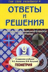 Геометрия - 9 класс - Решебник - Атанасян Л.С., Бутузов В.Ф., Кадомцев С.Б., Юдина И.И.