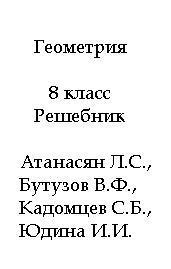 Геометрия - 8 класс - Решебник - Атанасян Л.С., Бутузов В.Ф., Кадомцев С.Б., Юдина И.И.