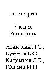 Геометрия - 7 класс - Решебник - Атанасян Л.С., Бутузов В.Ф., Кадомцев С.Б., Юдина И.И.