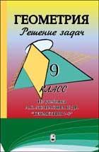Готовые домашние задания по геометрии - 9 класс - Атанасян Л.С.