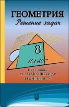 Готовые домашние задания по геометрии - 8 класс - Атанасян Л.С.