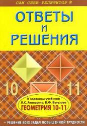 Готовые домашние задания по геометрии - 10-11 классы - Атанасян Л.С.