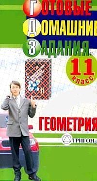 Гдз Геометрия 11 Кл.по Учебнику Л.с.атанасяна