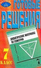 ГДЗ - Дидактические материалы по геометрии - 7 класс - Гусев В.А., Медяник А.И.