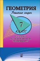 Решение задач по геометрии, 7 класс, К учебнику по геометрии за 7-9 класс, Атанасян Л.С., Бутузов В.Ф., Кадомцев С.Б., Юдина И.И., Позняк Э.Г., 2005