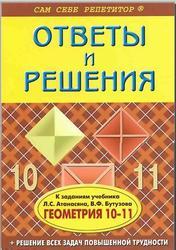 ГДЗ по геометрии, 10-11 класс, Фадеев В.Ю., к учебнику по геометрии за 10-11 класс, Часть 1, Атанасян Л.С., Бутусов В.Ф., 2008.