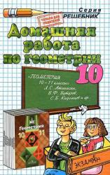 ГДЗ по геометрии для 10 класса, Рылов А.С., Тронин А.В. К учебнику по геометрии за 10 и 11 класс, Атанасян Л.С., Бутузов В.Ф., Кадомцев С.Б. 2010