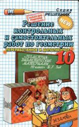 ГДЗ по геометрии, 10 класс, Попов М.А., 2009, к пособию дидактические материалы по геометрии за 10 класс, Зив Б.Г., 2007
