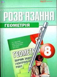 Геометрія, 8 клас, Розв`язання, Щербань П.