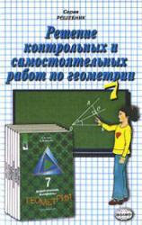ГДЗ по геометрии для 7 класса к «Дидактические материалы по геометрии для 7 класса общеобразовательных учреждений, Гусев В.А., Медяник А.И., 2001»