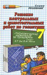 ГДЗ по геометрии для 7 класса 2011 к «Пособие. Геометрия. Дидактические материалы. 7 класс, Зив Б.Г., Мейлер В.М., 2010»