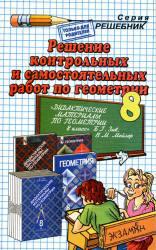ГДЗ по геометрии для 8 класса 2011 к «Пособие. Геометрия. Дидактические материалы. 8 класс, Зив Б.Г., Мейлер В.М., 2009»