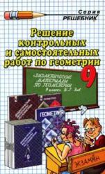 ГДЗ по геометрии для 9 класса 2009 к «Пособие. Геометрия: дидактические материалы для 9 класса, Зив Б.Г., 2008»