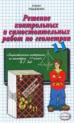 ГДЗ по геометрии для 11 класса к «Учебник. Дидактические материалы по геометрии для 11 класса, Зив Б.Г., 2002»