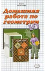ГДЗ по геометрии для 10 класса к «Учебник. Геометрия. 10-11 класс, Атанасян Л.С., 2001»