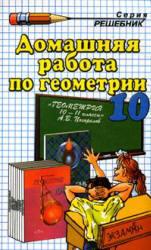 ГДЗ по геометрии для 10 класса к «Учебник. Геометрия. 10-11 класс, Погорелов А.В., 2001»