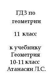 ГДЗ по геометрии для 11 класса к «Геометрия. 10-11 класс: Учебник для общеобразовательных учреждений, Атанасян Л.С., 2002»