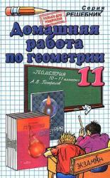 ГДЗ по геометрии для 11 класса 2009 к «Геометрия: учебник для 10-11 классов общеобразовательных учреждений, Погорелов А.В., 2007»