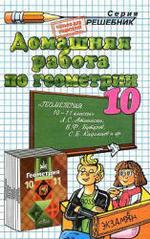 ГДЗ по геометрии для 10 класса к «Учебник. Геометрия. 10-11 классы, Атанасян Л.С., 2008»