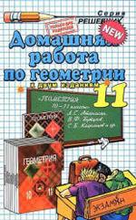 ГДЗ по геометрии для 11 класса к «Учебник. Геометрия. 10-11 классы, Атанасян Л.С., 2008»