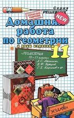 ГДЗ по геометрии для 11 класса 2009 к «Геометрия, 10-11: учебник для общеобразовательных учреждений, Атанасян Л.С., Бутузов В.Ф., Кадомцев С.Б., 2005, 2008»
