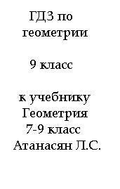 ГДЗ по геометрии для 9 класса к «Учебник. Геометрия. 7-9 классы, Атанасян Л.С., 2001»