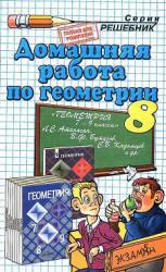 ГДЗ по геометрии для 8 класса к «Учебник. Геометрия. 7-9 классы, Атанасян Л.С., 2001»