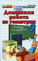 ГДЗ по геометрии для 9 класса к «Учебник. Геометрия. 7-9 классы, Погорелов А.В., 2001»