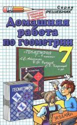 ГДЗ по геометрии для 7 класса к «Геометрия, 7-9 классы: Учебник для общеобразовательных учреждений, Атанасян Л.С., 2003»