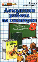 ГДЗ по геометрии для 8 класса 2008 к «Геометрия: Учебник для 7-9 классов общеобразовательных учреждений, Погорелов А.В., 2007»