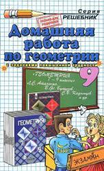 ГДЗ по геометрии для 9 класса к «Учебник. Геометрия. 7-9 классы, Атанасян Л.С.»