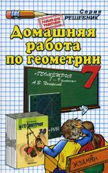 ГДЗ по геометрии для 7 класса к «Учебник. Геометрия. 7-11 класс, Погорелов А.В., 2001»