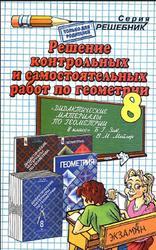 Решение контрольных и самостоятельных работ по геометрии, 8 класс, Сапожников А.А., 2011, к учебнику по геометрии за 8 класс, Зив Б.Г., Мейлер В.М., 2009
