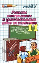 Решение контрольных и самостоятельных работ по геометрии, 11 класс, Рылов А.С., 2007, к учебнику по геометрии за 11 класс, Зив Б.Г., 2004