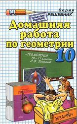 Домашняя работа по геометрии, 10 класс, Морозов А.В., 2011, к учебнику по геометрии за 10-11 класс, Погорелов А.В., 2010
