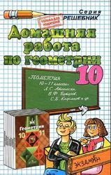 Домашняя работа по геометрии, 10 класс, Рылов А.С., 2011, к учебнику по геометрии за 10-11 класс, Атанасян Л.С., Бутузов В.Ф., Кадомцев С.Б., 2010