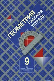 ГДЗ по геометрии для 9 класса к «Рабочая тетрадь по геометрии за 9 класс. Атанасян Л.С.»
