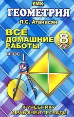 Все домашние работы по геометрии за 8 класс, Захарцов М.А., к учебнику и рабочей тетради Атанасяна Л.С., Бутузова В.Ф., Геометрия, 7-9 классы, Уче